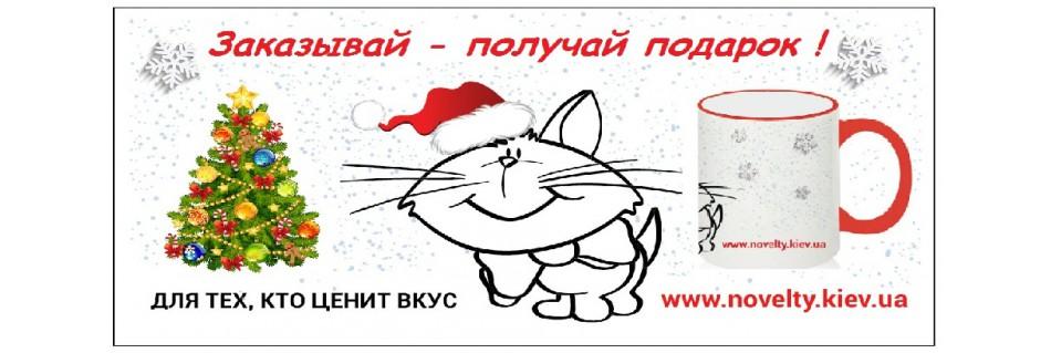Заказывай - получай подарок !