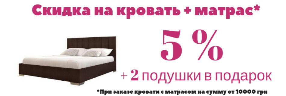 Скидка на кровать + матрас