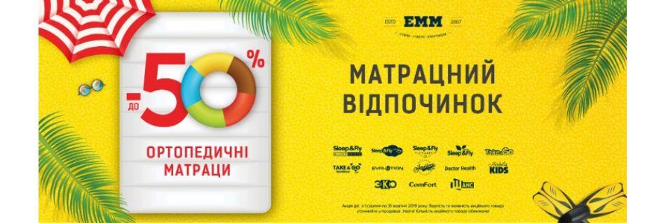 Акция на матрасы EMM
