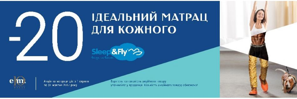 Матрасы Sleep & Fly -20%