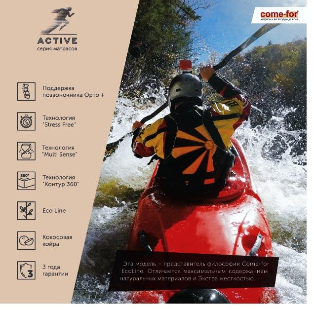 """Ортопедический матрас Come-for """"Active Raft"""""""