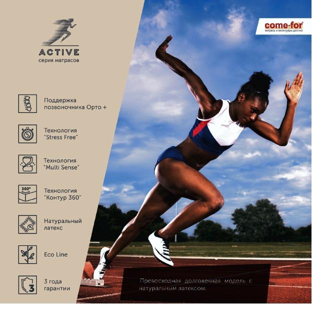 """Ортопедический матрас Come-for """"Active Sprint"""""""