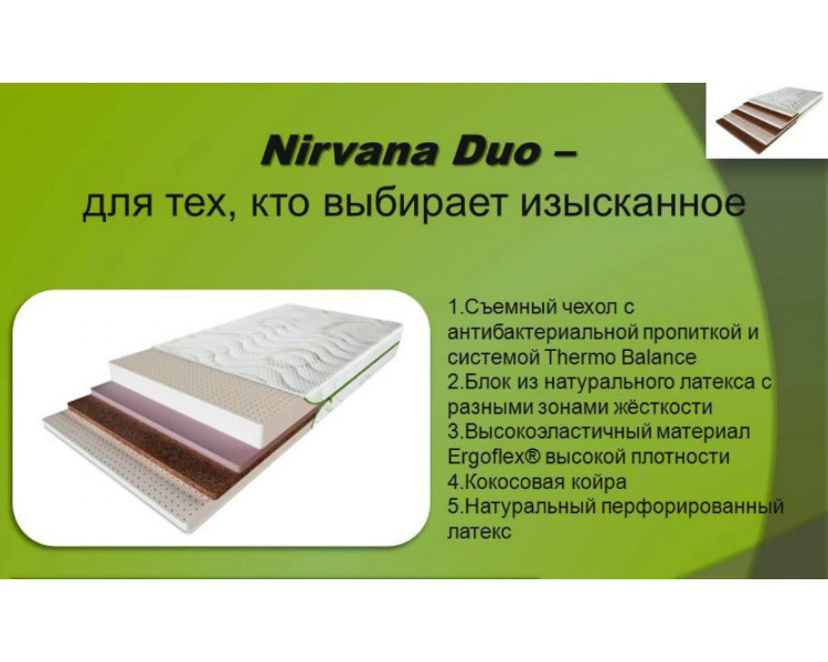 Матрас Evolution NIRVANA DUO