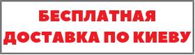 Бесплатная доставка по Киеву от 4000 гривен!